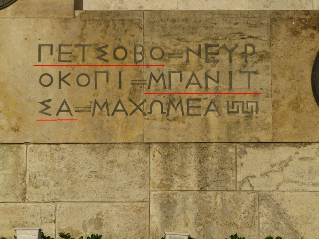 petsovo - ditto_banitsa - vevi